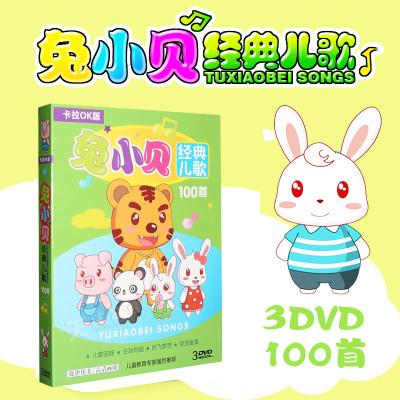 正版幼儿童宝宝兔小贝经典儿歌童谣视频DVD光盘碟片卡拉ok伴奏