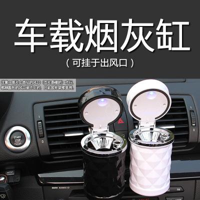 CHE AI REN 汽車車載煙灰缸 高阻燃煙灰缸 出風口帶燈插煙器熄煙桶滅煙缸 LED煙灰缸 白色鉆石切割款