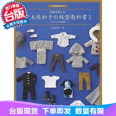 臺版 荒木佐和子の紙型教科書3:「OBITSU 11」11cm 尺寸の男娃服飾