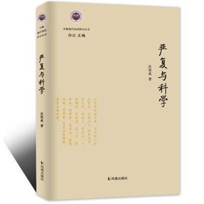 全新正版 严复与科学(学衡现代知识研究丛书)