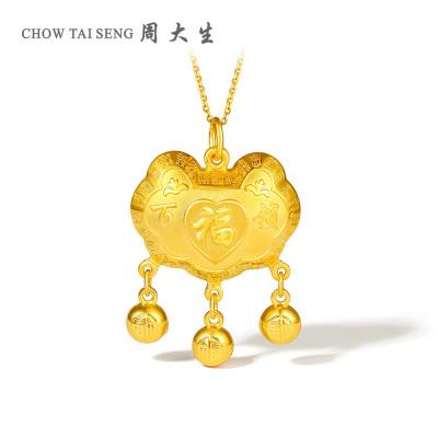周大生寶寶黃金吊墜正品足金長命鎖小金鎖嬰兒滿月百福鎖吊墜可配項鏈黃金飾品珠寶首飾