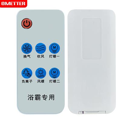 OMETTER 適用奧普浴霸737遙控器 奧普浴霸遙控開關 浴霸遙控器