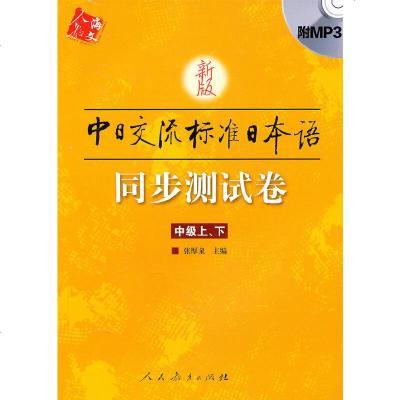 1005新版中日交流標準日本語(中級)同步測試卷中級上、下