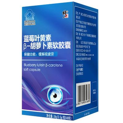 修正 藍莓葉黃素天然β-胡蘿卜素軟膠囊 緩解視疲勞可搭配兒童葉黃素片 48片/瓶 1盒