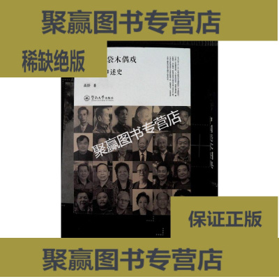 正版9层新 漳州布袋木偶戏传承人口述史