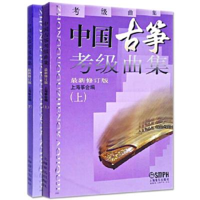 中國古箏考級曲集(上下)最新修訂版