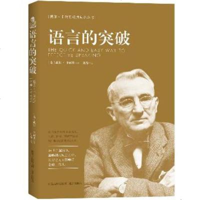 正版现货 语言的突破 戴尔卡耐基,刘希 9787555504610 远方出版社 定价:28.00元