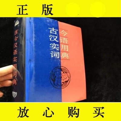 【二手9成新】古今漢語實用詞典/吳昌恒等編四川人民出版社 9787220036002
