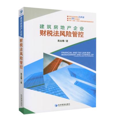 建筑房地產企業財稅法風險管控 肖太壽 著 肖教授全新力作 新書上市