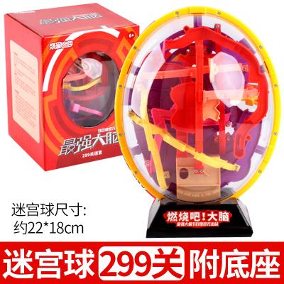 燃燒吧大腦3D立體磁力沖關迷宮走珠魔幻益智力球兒童玩具 迷宮球299關