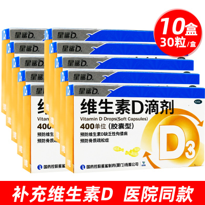 【10盒優惠裝】星鯊 維生素D滴劑膠囊30粒維生素d3兒童嬰兒維生素鈣磷骨質