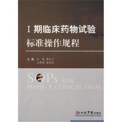 Ⅰ期临床药物试验标准操作规程王辰9787509126042人民军医出版社