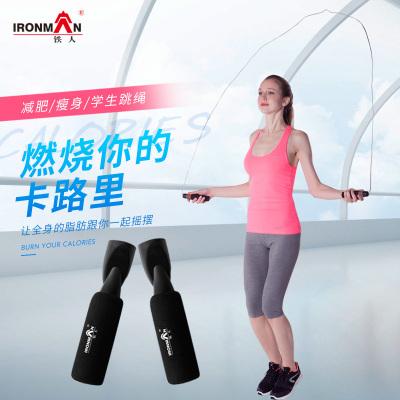鐵人可調節跳繩女男健身燃脂減肥運動成人兒童中考專用跳繩