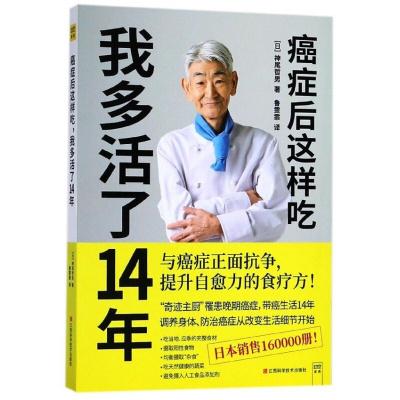 正版书籍 癌症后这样吃 我多活了14年 神尾哲男 著 生活健康养生关于防治癌症的食疗养生书籍养