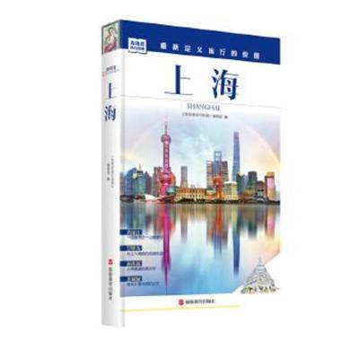 發現者旅行指南-上海 9787563733743
