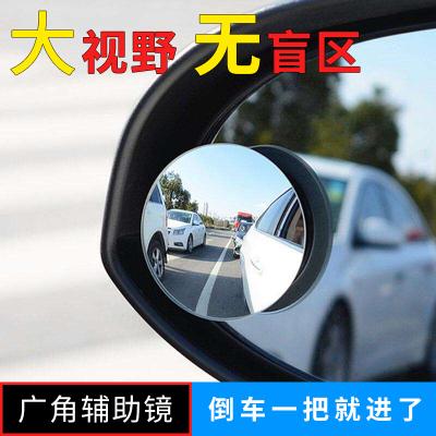 D.mor 汽车后视镜倒车真玻璃小圆镜高清无死角广角镜片辅助盲点反光镜 小反光镜 无边框白色