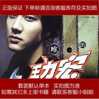唯的王力宏 张国祥 第1版 (2005年10月1日) 9787504347855