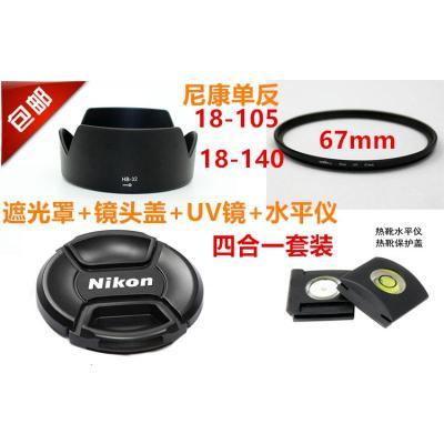 尼康D5200 D5300 D3200 D90單反相機18-140 18-105 遮光罩+67 單買一個遮光罩 67mm