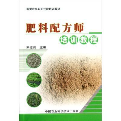 正版 肥料配方师培训教程 宋志伟 编 中国农业科学技术出版社 9787511608710 书籍