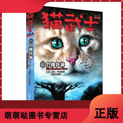 貓武士首部曲6 力挽狂瀾 一部曲狗武士同類書籍 少兒童成長勵志/傳奇的貓族奇幻世界 中國少年兒童出版社 6-9-12