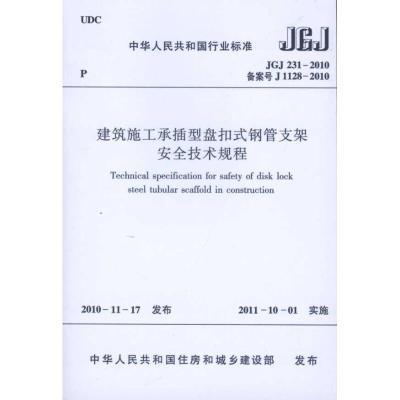 建筑施工承插型盤扣式鋼管支架安全技術規程(JGJ231-2010)  中華人民共和國住房和城鄉建設部 編 專業科技