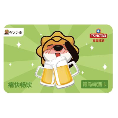 【苏宁卡】苏宁小店青岛啤酒卡(电子卡)