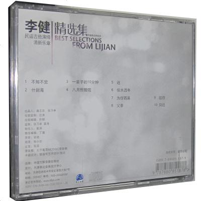 正版 李健 精選集 1CD 經典歌曲 民謠吉他演繹 什剎海 向往