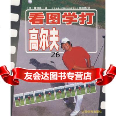 看圖學打高爾夫(日)橫田真一,胡志偉970929222人民體育出版社 9787500929222