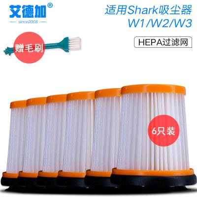 艾德加適配美國Shark鯊客鯊魚隨手吸塵器配件W1/W2/W3濾網濾棉芯 6只裝