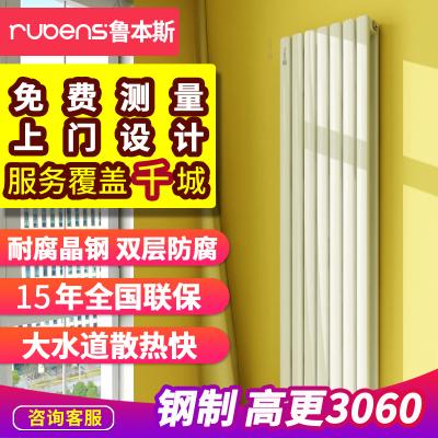 魯本斯鋼制暖氣片家用水暖壁掛式客廳裝飾散熱器集中供熱臥室定制3060-1800