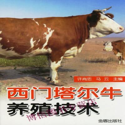 正版西门塔尔牛养殖技术 马云主编 许尚忠 金盾出版社金盾出版社
