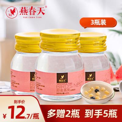 【多贈2瓶】燕春天濃縮冰糖即食燕窩孕婦 孕期 女人營養滋補品正品40g*3