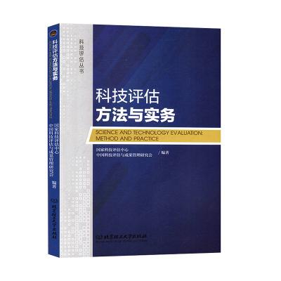 正版 科技評估方法與實務 學術文化 文化與傳播書籍評估報告撰寫評估準備和設計評估實施準則方法書籍 北京理工大學出版社