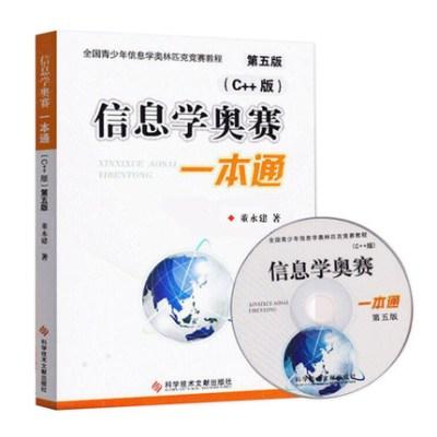 正版 信息學奧賽一本通 C++版 第五版 全國青少年信息學奧林匹克競賽教程 基礎信息學競賽書籍 NOIP信息學基礎書奧賽