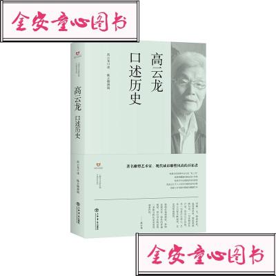 【单册】正版图书-高云龙口述历史//高云龙口述/陈正卿撰稿