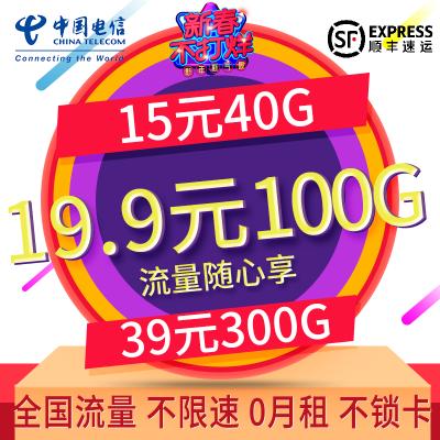 中国电信无限流量卡顺丰发货4g全国纯流量卡大王卡手机卡0月租不限速手机号码电话卡随身wifi上网卡手机卡