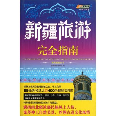 新疆旅游完全指南
