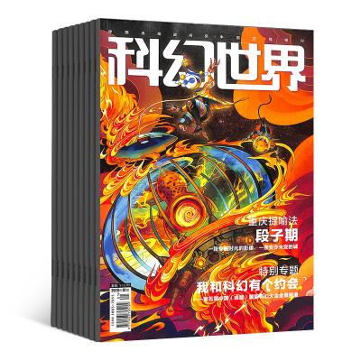 科幻世界(1年共12期)新刊訂閱 科普類期刊 雜志訂閱 雜志鋪