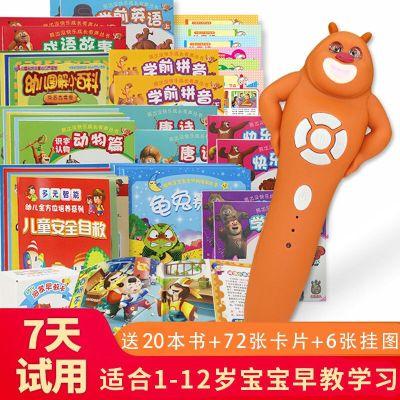 熊孩子幼兒早教點讀筆萬能通用0-3-6-12歲幼兒園啟蒙早教 標配(點讀筆+20本書+72張卡片+6張掛圖) g套餐