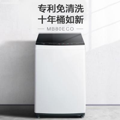 美的(Midea)MB80ECO波輪洗衣機全自動 8公斤免清洗十年桶如新 立方內桶 水電 雙寬