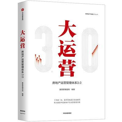 大運營:房地產運營管理體系3.0(精裝)