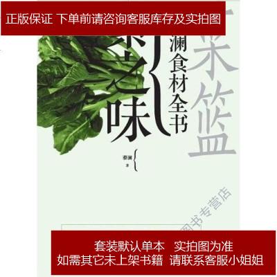 菜篮·素之味 蔡澜 广东旅游出版社 9787807667698