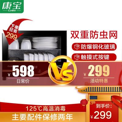 康宝(canbo)XDR30-TVC1 二星级30升立式高温消毒柜 全自动电脑式消毒小型家用厨房碗筷餐具碗柜