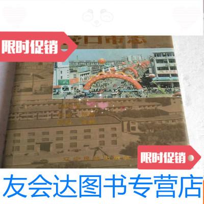 【二手9成新】營口市志(第四卷)農業貿易財稅金融 9783557010287