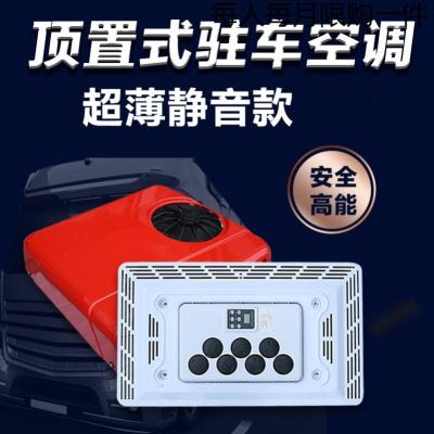 卡米24v大貨車駐車電動汽車空調重卡輕卡房車挖掘機工程車載車用空調 花色