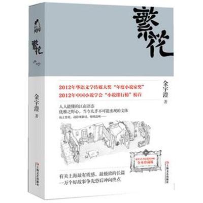 正版书籍 繁花 9787532148004 上海文艺出版社