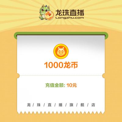 【龍珠直播】龍幣充值 10元 1000龍幣 龍珠龍幣直充 自動充值 即刻到賬