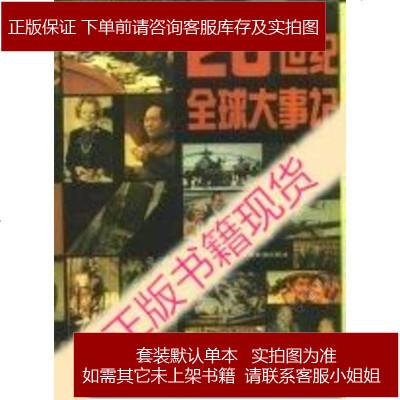 【二手9成新】20世纪球大事记_金剑主编 金剑 西安:陕西旅游出版社 9787541805332