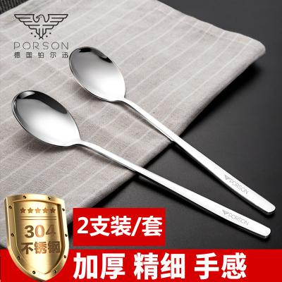 德国铂尔迅PORSON 304不锈钢勺子家用 长柄韩式小汤勺成人吃饭调羹汤匙镜光2支