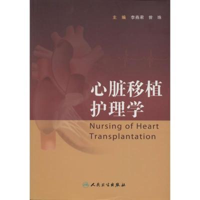 心臟移植護理學無9787117188661